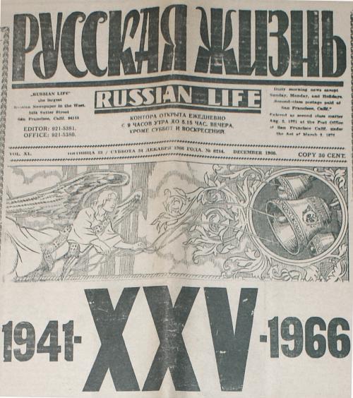 газета Русская Жизнь - Сан-Франциско Калифрния