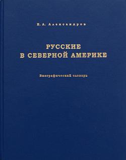 русские в северной америке - библиографический справочник